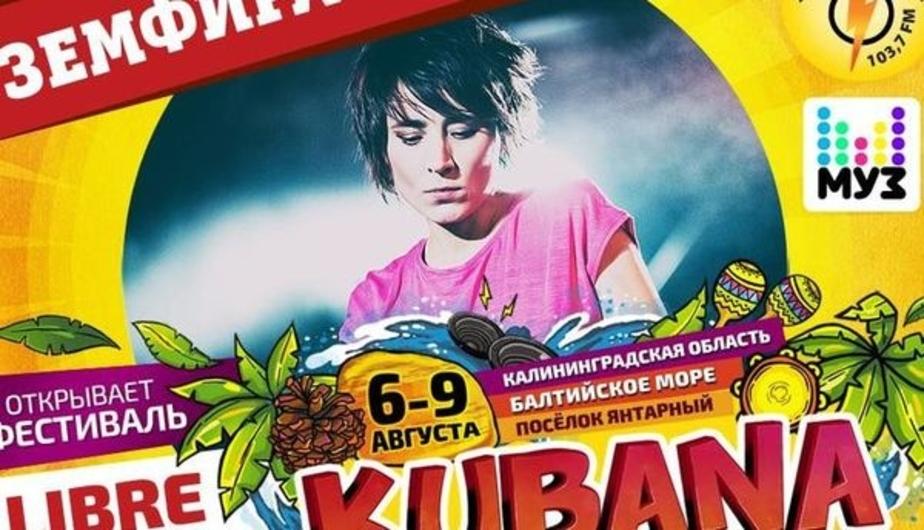 Исполнители Кубаны выступят в Калининграде, несмотря на перенос фестиваля - Новости Калининграда