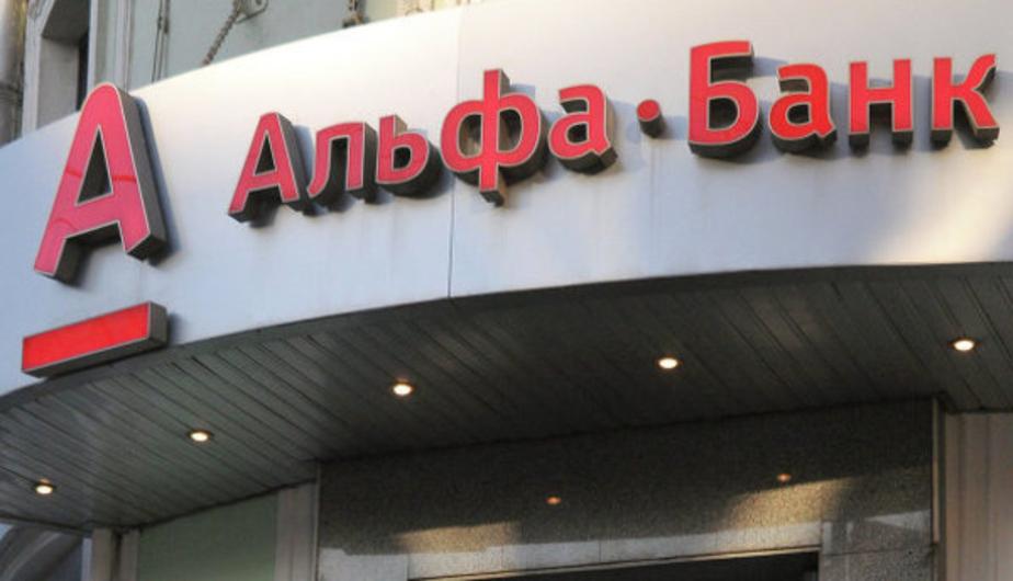 Альфа-банк возобновил обслуживание карт - Новости Калининграда