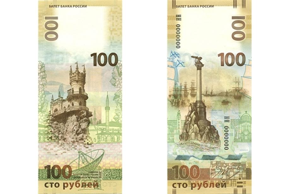 В Калининград завезут 100-рублёвые купюры с Крымом