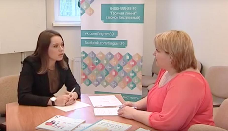 Приглашаем на бесплатные юридические консультации в региональный центр финансовой грамотности - Новости Калининграда