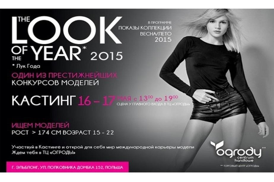 Престижный конкурс моделей THE LOOK OF THE YEAR приглашает калининградских кандидаток - Новости Калининграда