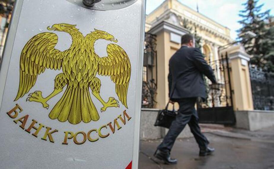 ЦБ отозвал лицензию у второго банка за день - Новости Калининграда