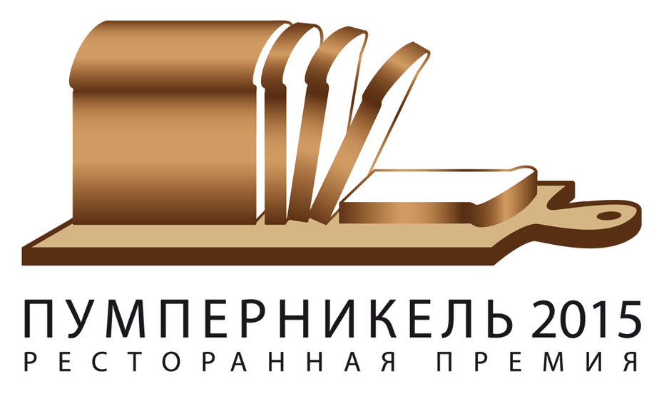"""Начинается голосование в ресторанной премии """"Пумперникель"""""""