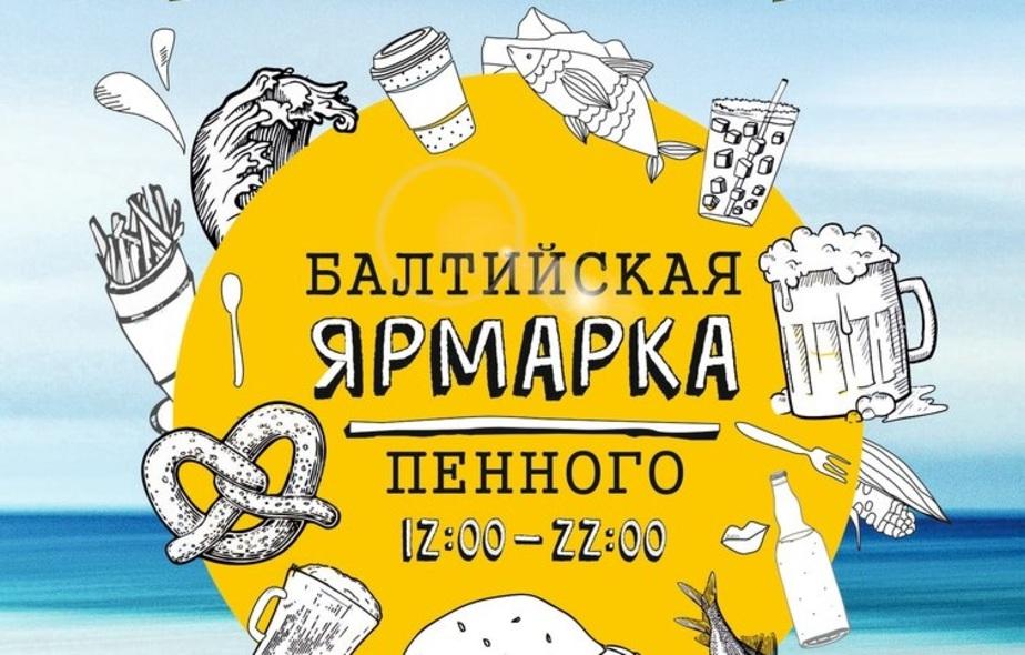 Где отдохнуть на майских праздниках: Светлогорск приглашает - Новости Калининграда