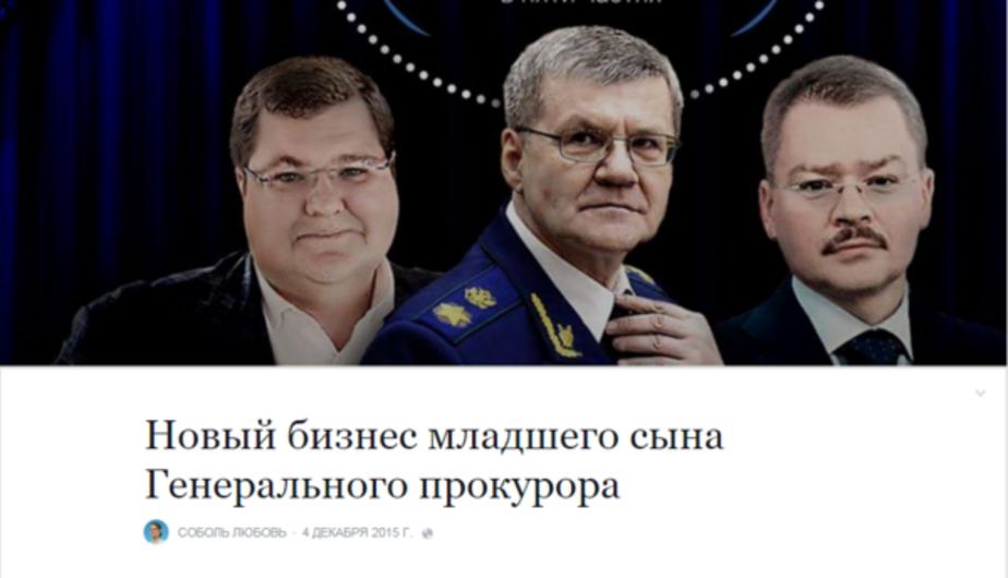 Кремль не заинтересовался расследованием о сыновьях генпрокурора Юрия Чайки - Новости Калининграда