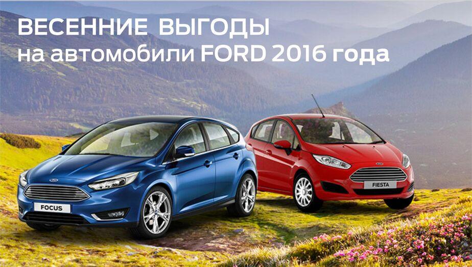 Авто мечты: как сэкономить сотни тысяч рублей на покупке нового Ford - Новости Калининграда