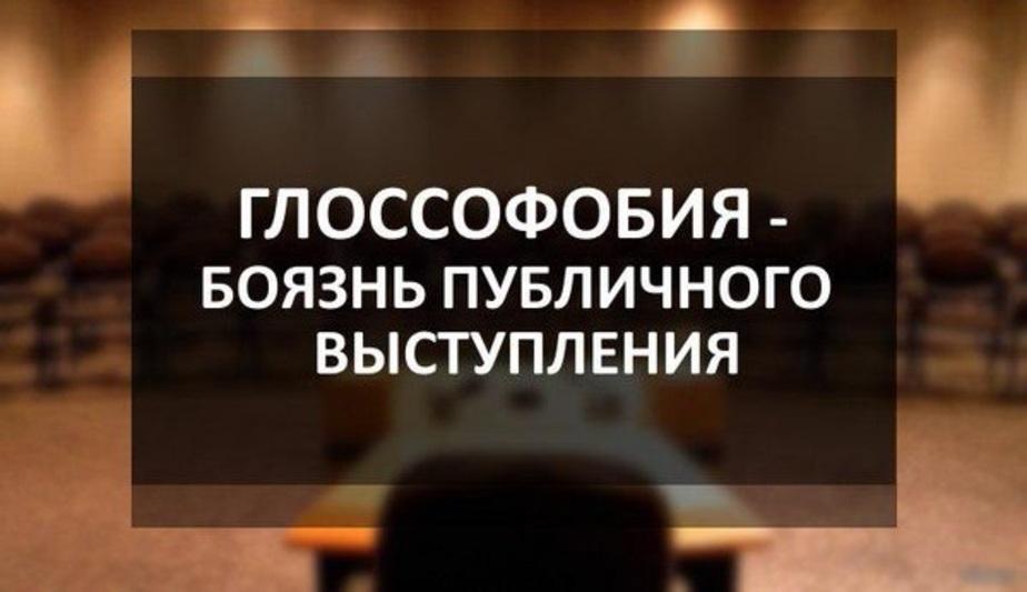 Как победить один из самых главных страхов: три способа справиться с глоссофобией - Новости Калининграда