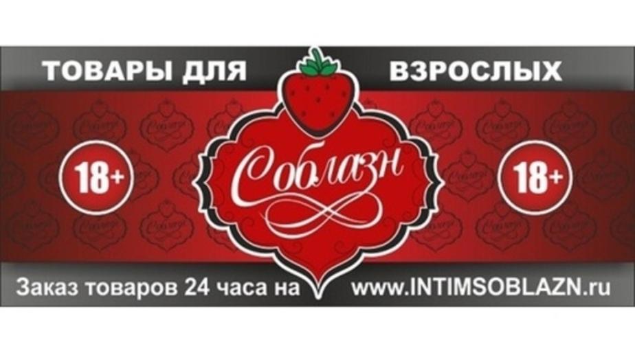 """Разукрасьте свою жизнь с магазинами """"Соблазн"""" - Новости Калининграда"""