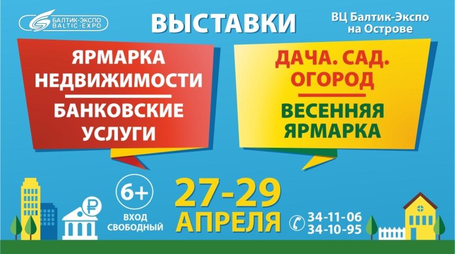 """В """"Балтик-Экспо"""" пройдёт выставка """"Ярмарка недвижимости. Банковские услуги"""" - Новости Калининграда"""