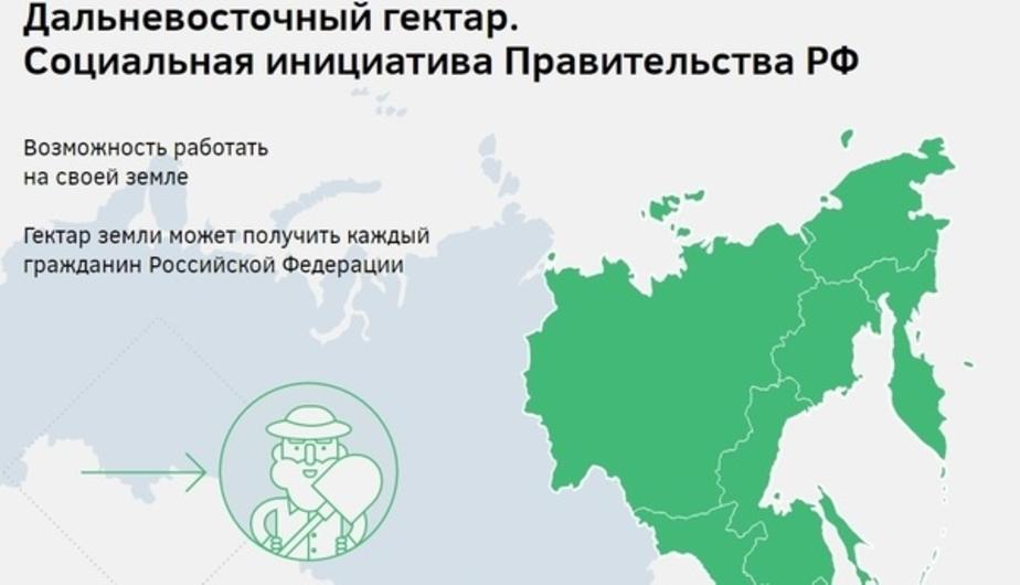 Скриншот с сайта Надальнийвосток.рф