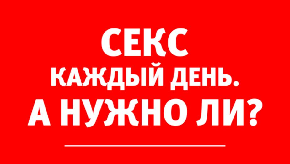 """""""Необходимость секса каждый день — это шаблон"""": уролог рассказал, почему в лечении недопустим формальный подход - Новости Калининграда"""