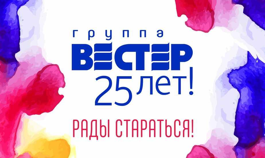 Первый калининградский ритейлер отмечает юбилей - Новости Калининграда