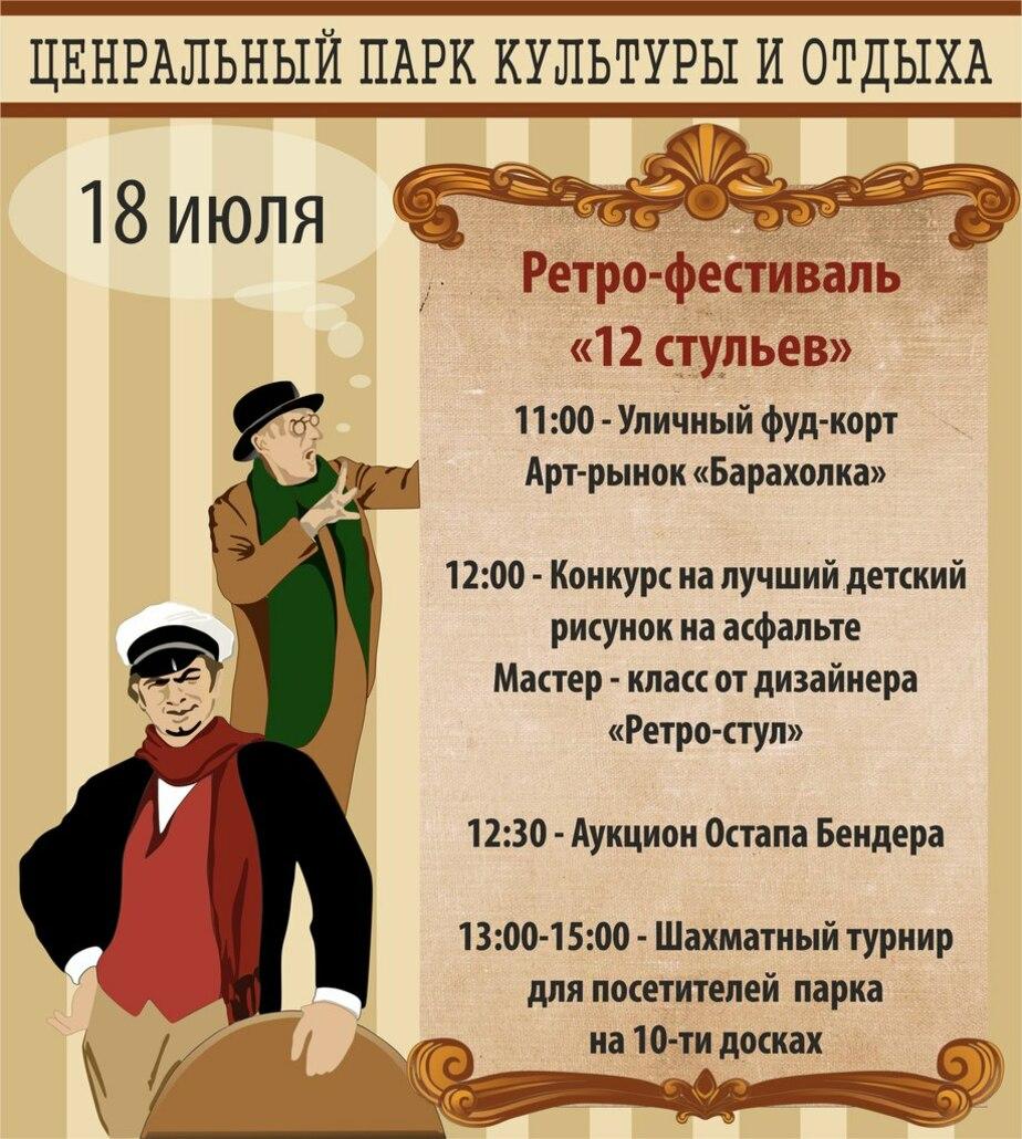 В Центральном парке Остап Бендер проведёт шахматный матч и пригласит всех на барахолку  - Новости Калининграда
