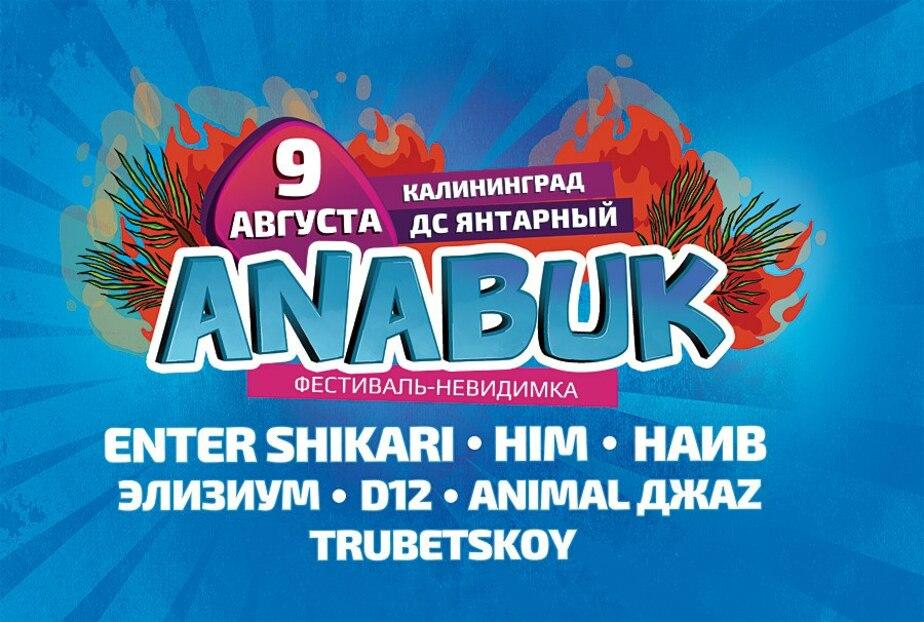 Организаторы Кубаны создали в Калининграде другой фестиваль, выступят HIM, Enter Shikari, НАИВ, Trubetskoy и другие - Новости Калининграда
