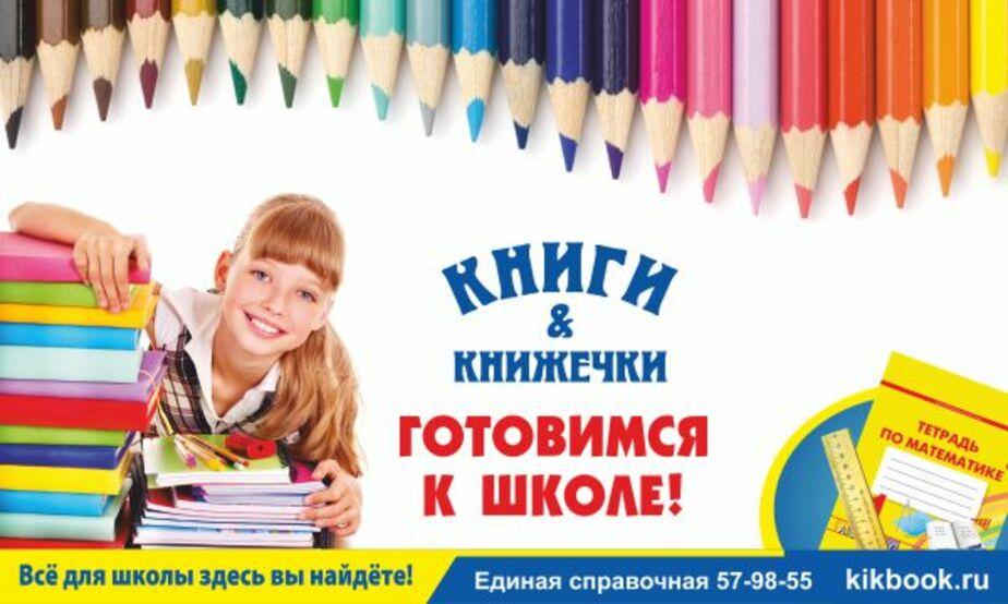 """Книги и Книжечки"": собираем ребенка в школу без хлопот - Новости Калининграда"