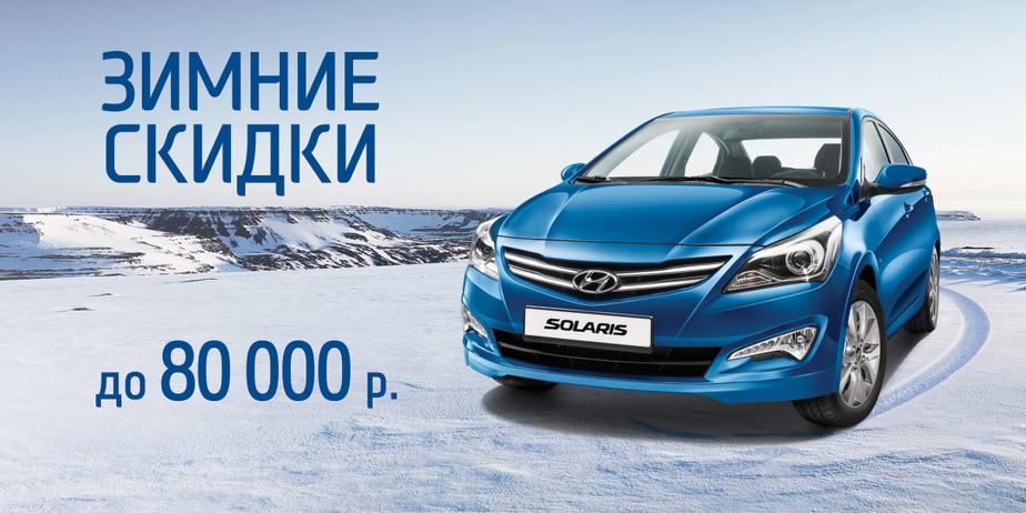 Распродажа автомобилей с пробегом и скидки на новые Hyundai