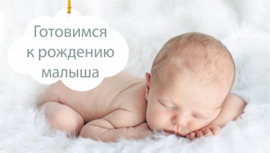 Собираемся в роддом: как сэкономить время и деньги - Новости Калининграда
