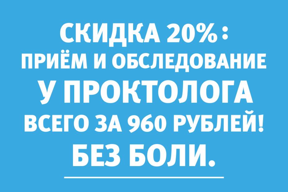 Скидка 20% на приём и обследование у проктолога действует по 30 сентября - Новости Калининграда