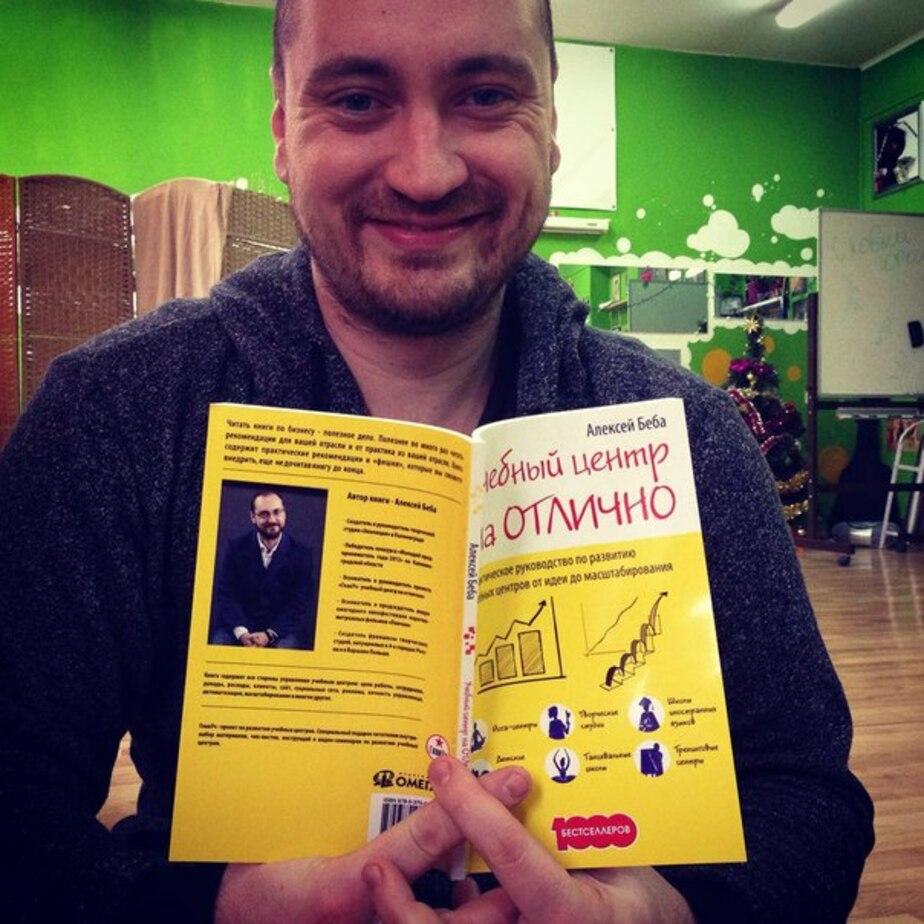 """Руководитель калининградской студии """"Эволюция"""" написал книгу, ставшую бестселлером по версии """"Озона"""""""