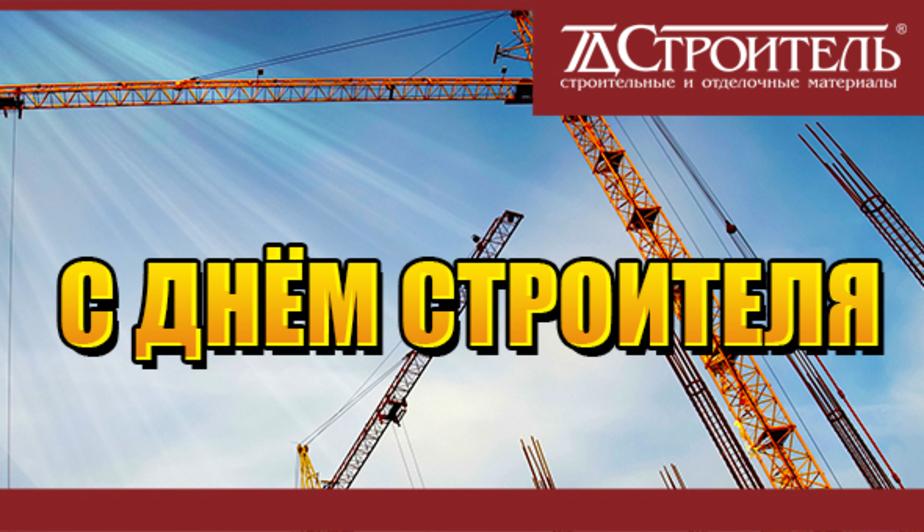 """Торговый дом """"Строитель"""" поздравляет всех строителей с профессиональным праздником - Новости Калининграда"""