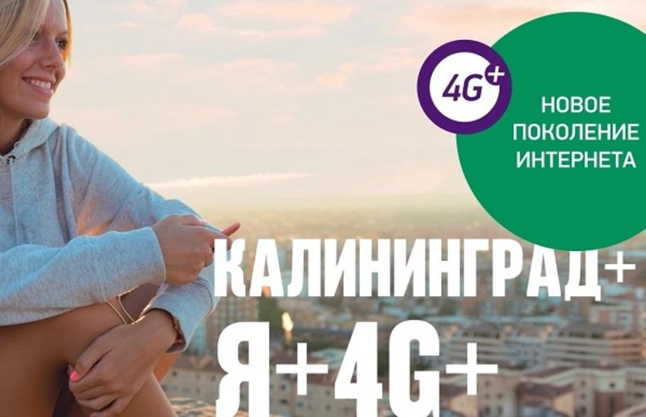Подключаем интернет там, где есть электричество - Новости Калининграда