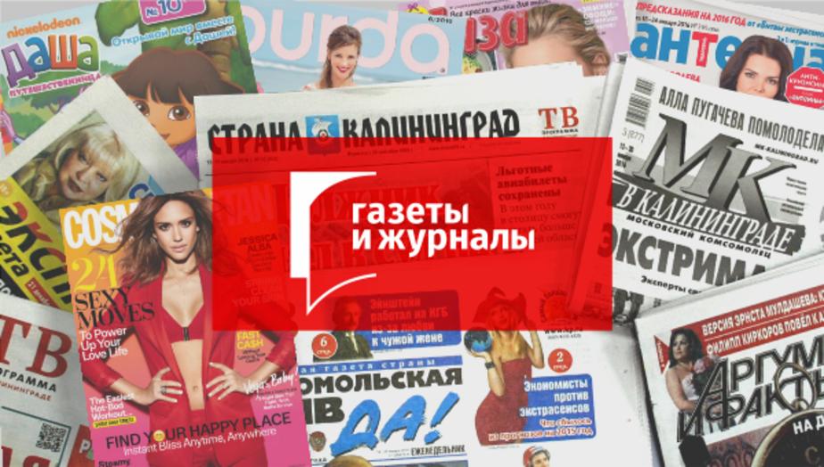 давления картинка газеты и журналы в библиотеке готовки домашнего печенья