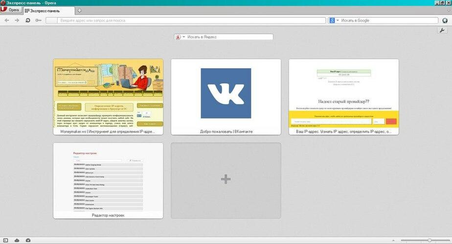 Разработчик браузера Opera хочет продать компанию - Новости Калининграда