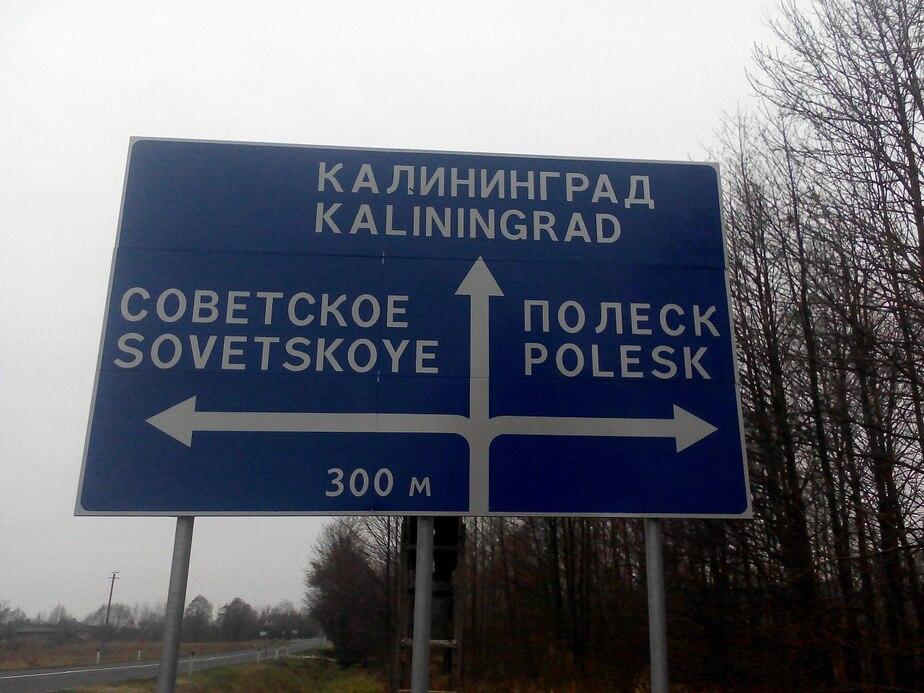 На калининградской федеральной трассе снова установили дорожный знак с грамматическими ошибками - Новости Калининграда
