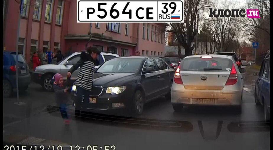 """В Калининграде водитель """"Шкоды"""" умышленно задел женщину с ребёнком (видео) - Новости Калининграда"""
