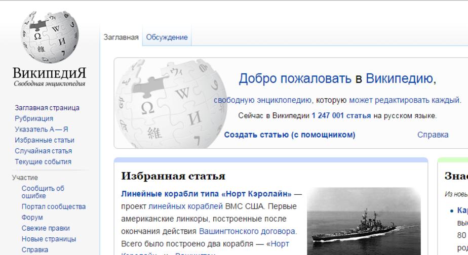 """Роскомнадзор собирается заблокировать """"Википедию"""" - Новости Калининграда"""