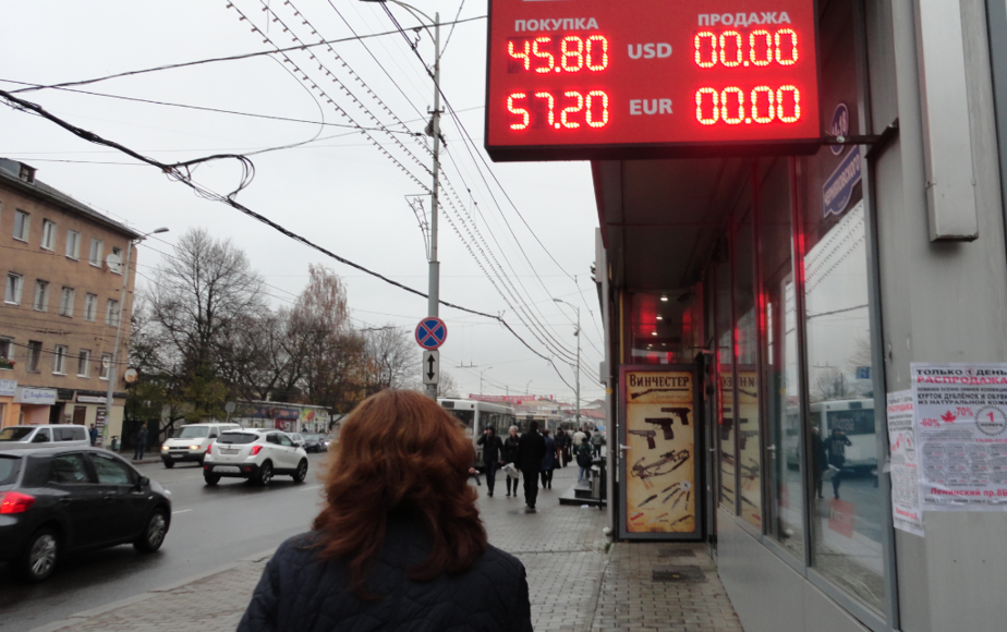 Биржевой курс евро перевалил за 69 рублей - Новости Калининграда