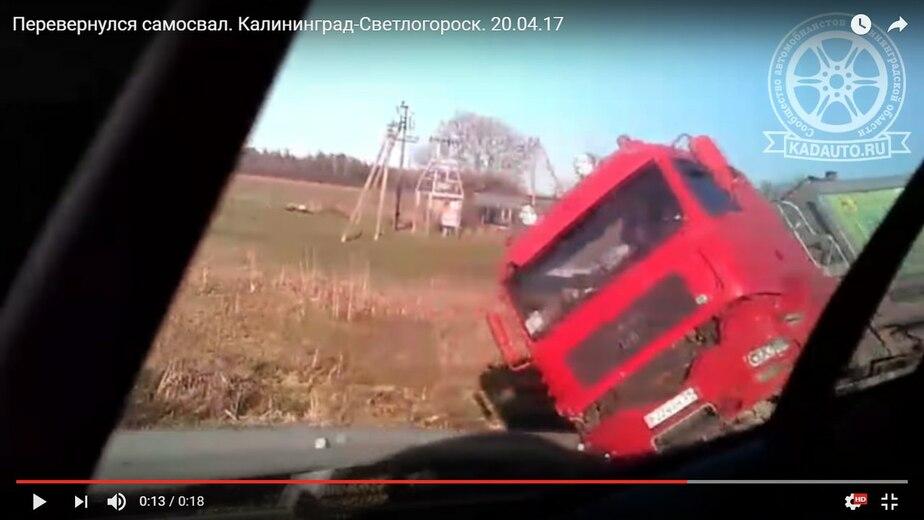 Кадр видеозаписи Сообщества автомобилистов Калининграда и области