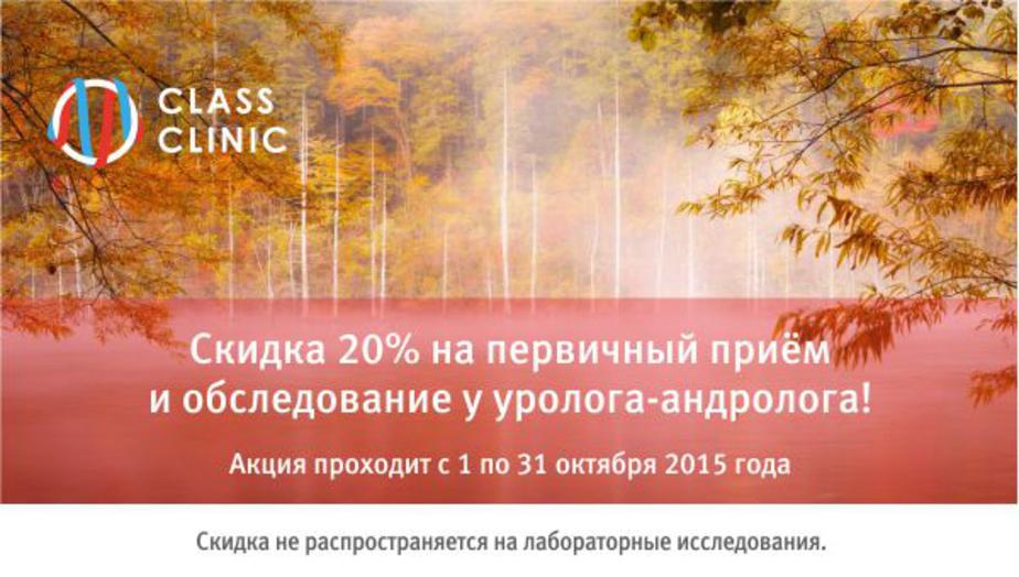 Урологи-андрологи в Калининграде до 31 октября принимают со скидкой 20%! - Новости Калининграда