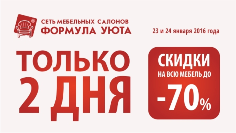 """Скидки до 70% в сети мебельных салонов """"Формула уюта"""" - Новости Калининграда"""
