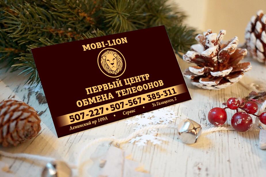 """В Новый год """"Мобилион"""" дарит скидки на телефон!"""