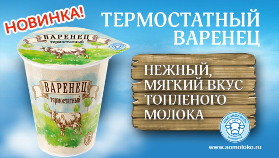 """ОАО """"Молоко"""" предлагает новинку: лакомство  из топлёного молока по традиционной рецептуре - Новости Калининграда"""