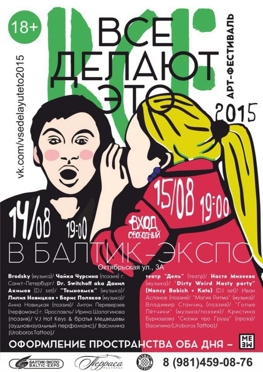 """""""Все делают это"""": в Калининграде пройдёт необычный фестиваль искусств, концерты бесплатны  - Новости Калининграда"""