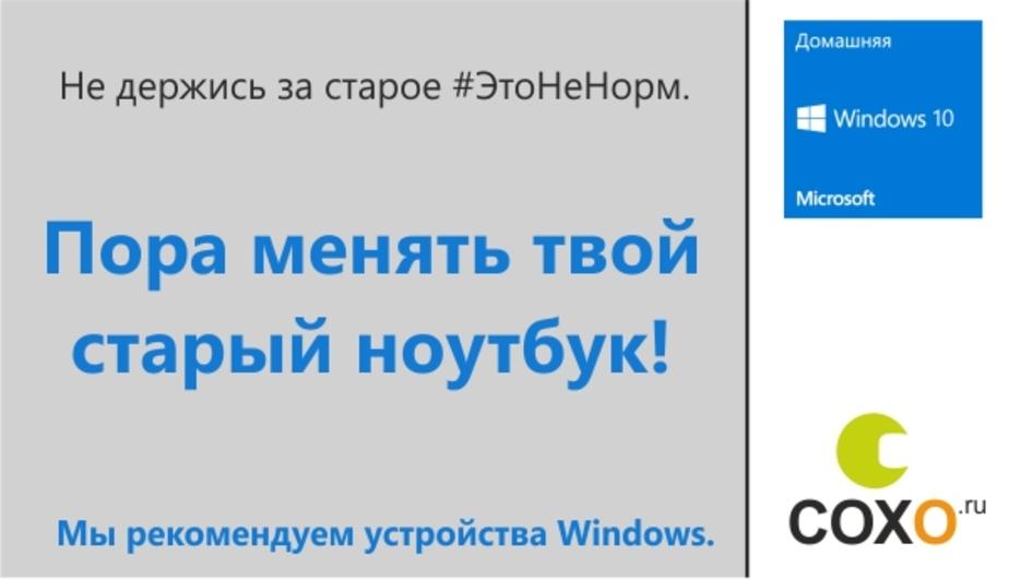 #ЭтоНеНорм! Переходи на современный и удобный компьютер! - Новости Калининграда