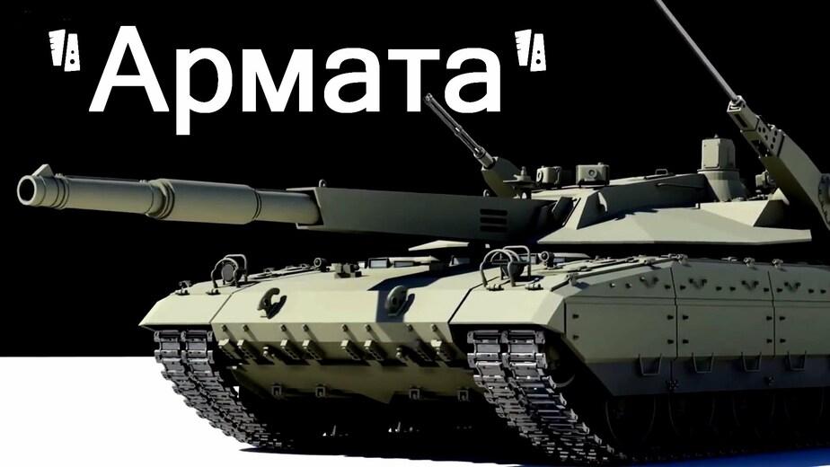 """Эксперты: российский танк """"Армата"""" превосходит западные аналоги - Новости Калининграда"""