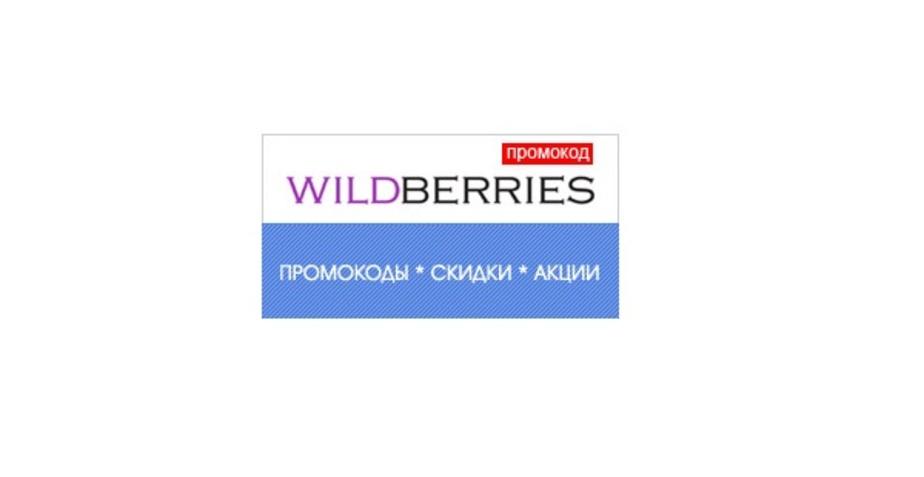 Как правильно пользоваться промо-кодом - Новости Калининграда