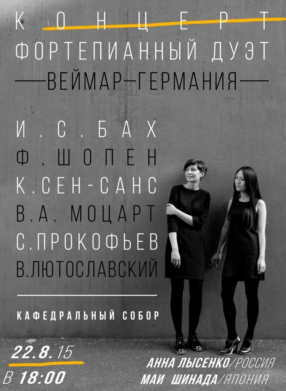 В Кафедральном соборе в четыре руки сыграют россиянка и японка  - Новости Калининграда