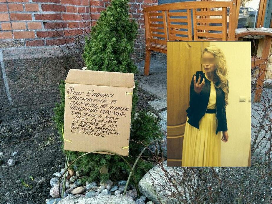 Одна из убийц 18-летней цветочницы магазина на Московском проспекте обжаловала приговор суда - Новости Калининграда