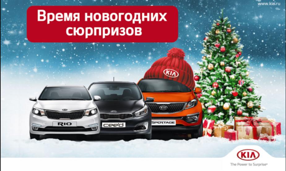Новогодний БУМ в KIA! - Новости Калининграда