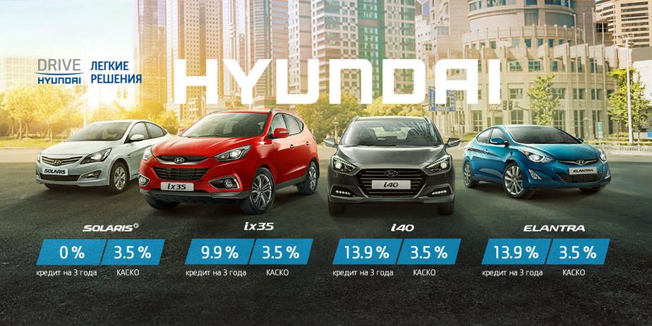Hyundai объявляет о новых специальных предложениях на покупку автомобилей - Новости Калининграда