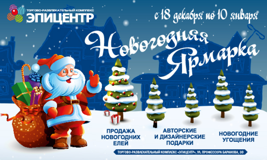 """Новогодняя ярмарка в """"Эпицентре""""! - Новости Калининграда"""