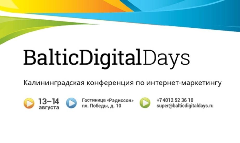 14 августа сразу 30 спикеров расскажут, как сделать ваш бизнес лучше с помощью Интернета - Новости Калининграда
