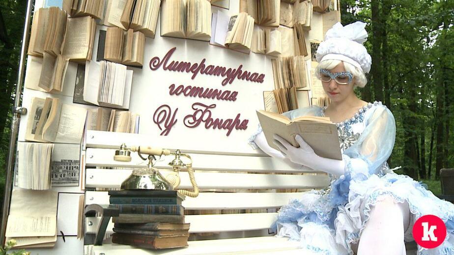 Для ценителей литературы всех возрастов: в День молодёжи в Гурьевске открылась литературная гостиная под открытым небом - Новости Калининграда