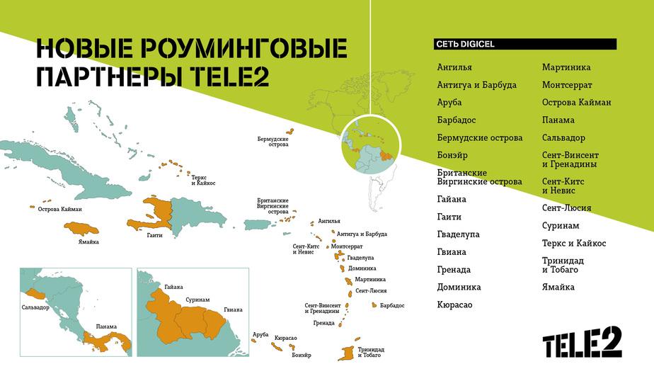 Клиенты Tele2 могут пользоваться роумингом в странах Карибского бассейна - Новости Калининграда