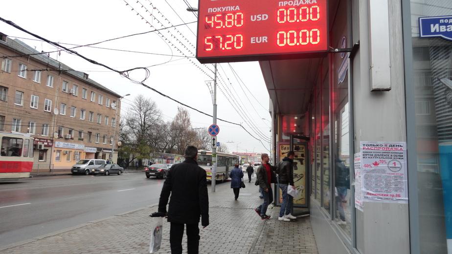 Курс доллара превысил 60 рублей впервые за четыре месяца - Новости Калининграда