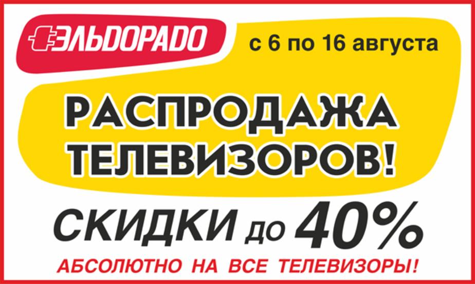 """В """"Эльдорадо"""" начинается распродажа телевизоров! - Новости Калининграда"""